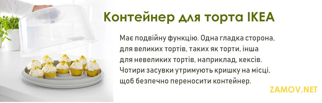 reklama_konteiner_ikea_2.jpg (185.04 Kb)
